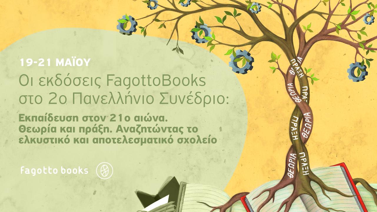 """Οι εκδόσεις Fagottobooks στο συνέδριο """"Η Εκπαίδευση στον 21ο αιώνα"""" f8f728e8afb"""