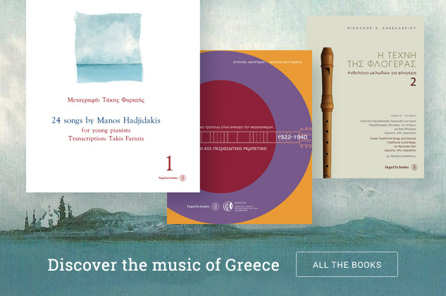 Discover the music of Greece