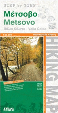 Metsovo / Valia Calda hiking map (1:50.000)