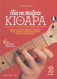 How to play guitar 2 +CD