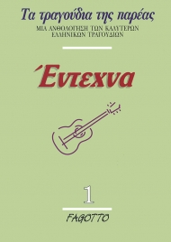 Classical popular 1 (Greek)