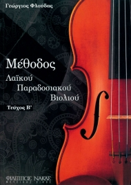 Greek folk traditional violin method 2