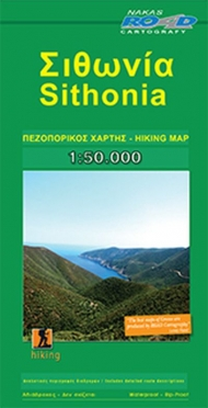 Sithonia hiking map (1:50.000)