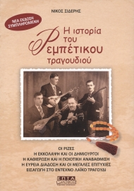 History of rebetiko music