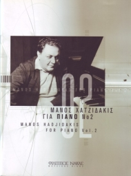 Hadjidakis Manos for piano 2