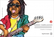 Music Notebook: Reggae