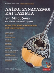 Greek folk music combinations and improvisations