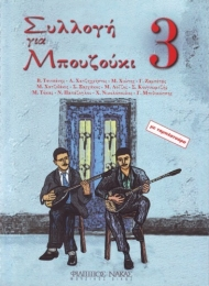 Collection for the bouzouki 3
