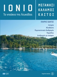 Ionian- the small islands of Lefkada: Meganisi, Kalamos, Kastos (greek)