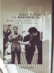 Manos Hadjidakis for bouzouki 1