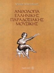 Anthology of Greek traditional music
