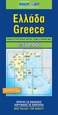 Greece road - tourist  map (1:500.000)