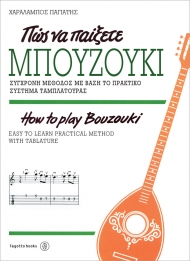 How to play bouzouki