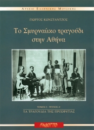 The Songs of Smyrna in Athens: the refugee's songs