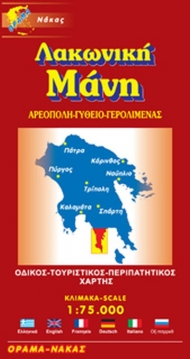 Lakoniki Mani road - travel - trekking map (1:80.000)