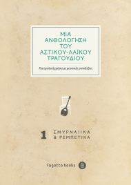 An anthology of Greek popular-urban songs 1