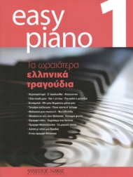 Collection for piano 1