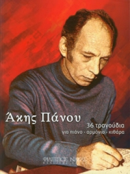 Akis Panou-36 songs