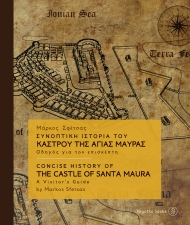 Concise history of the castle of Santa Maura