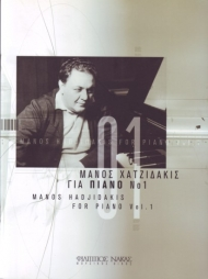 Hadjidakis Manos for piano 1