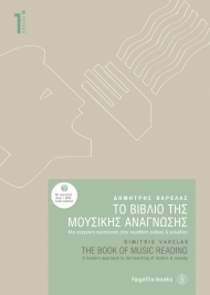 Τhe book of music reading 1