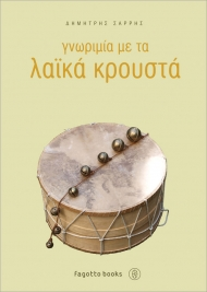An introduction to folk percussion