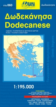Dodecanese, road - tourist - navy map (1:195.000)