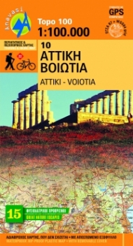 Attica - Viotia, hiking map (1:100.000)