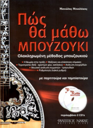 How to learn Bouzouki