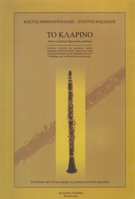 The Clarinet in Greek folk music (Greek)