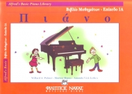 Alfred's basic piano library-βιβλίο μαθημάτων 1α