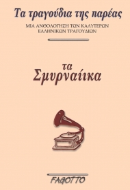 Smyrna songs (Greek)