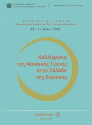 The growth of the art of music in Greece of Europe (e-book)