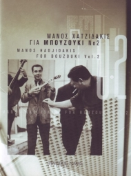 Manos Hadjidakis for bouzouki 2