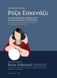 Roza Eskenazi Pre-War Rembetiko & Traditional Songs