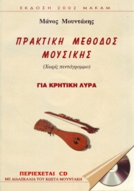 Practical method for Cretan Lyra