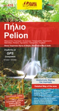 Pelion road - travel - trekking map (1:100.000)