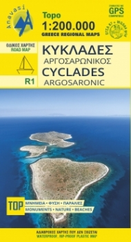 Cyclades - Argosaronic islands (1:200.000)