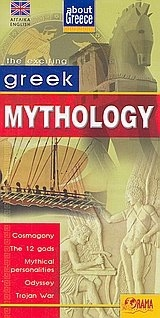 The exciting Greek mythology,