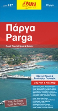 Parga road - travel - trekking map (1: 3.000)