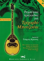 Rebetika songs for the 3-string bouzouki 2