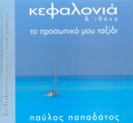 Kephalonia & Ithaca, my personal journey