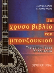 The golden book for bouzouki
