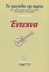 Classical popular 2 (Greek)