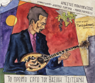 The early work of Vassilis Tsitsanis cd