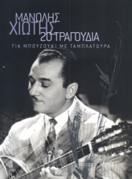Chiotis Manolis - 20 songs for bouzouki