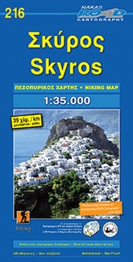 Skyros hiking map (1:35.000)