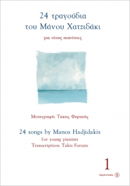 24 songs by Manos Hadjidakis for young pianists 1