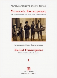 Musical transcriptions 1