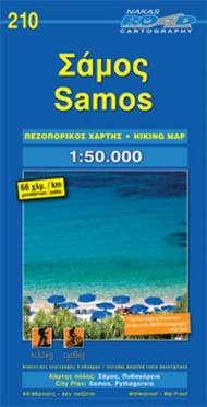 Samos hiking map (1:50.000)